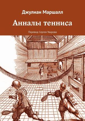 Анналы тенниса Foto №1