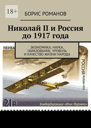 Николай II иРоссия до1917года. Экономика, наука и техника, образование, уровень и качество жизни народа photo №1