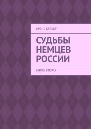 Судьбы немцев России. Книга вторая photo №1