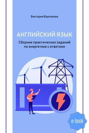 Английский язык. Сборник практических заданий по энергетике с ответами Foto №1