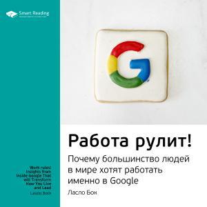 Ключевые идеи книги: Работа рулит! Почему большинство людей в мире хотят работать именно в Google. Ласло Бок Foto №1