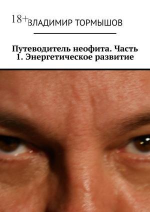 Путеводитель неофита. Часть 1. Энергетическое развитие Foto №1
