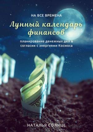 Лунный календарь финансов. Планирование денежных дел в согласии с энергиями Космоса Foto №1