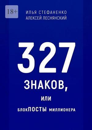 327знаков, или БлокПОСТЫ миллионера Foto №1