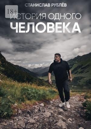 История одного ЧЕЛОВЕКА Foto №1