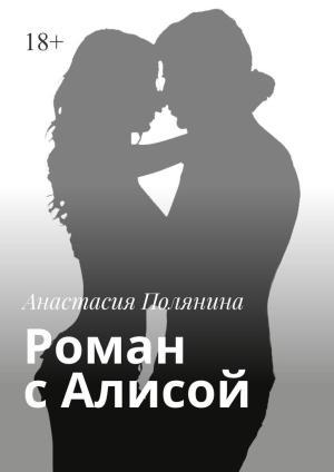 Роман сАлисой Foto №1