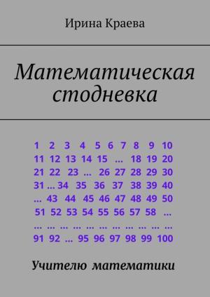 Математическая стодневка. Сто задач до нового года Foto №1