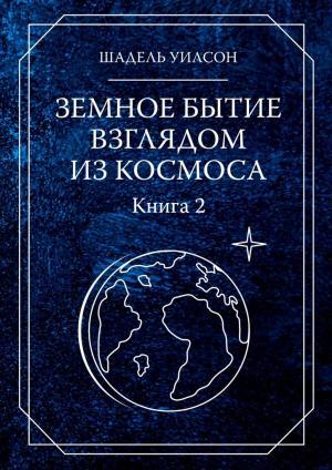 Земное бытие взглядом изкосмоса. Книга 2 Foto №1