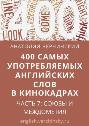 400самых употребляемых английских слов вкинокадрах. Часть 7: союзы и междометия Foto №1