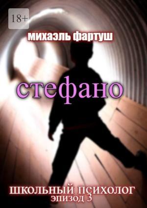 Школьный психолог: Стефано Foto №1