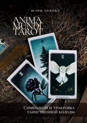 Anima Mundi Tarot. Символизм итрактовка таинственной колоды Foto №1