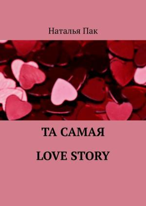 Та самая Love Story Foto №1