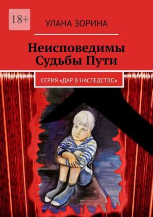 Неисповедимы СудьбыПути. Серия «Дар в Наследство» Foto №1