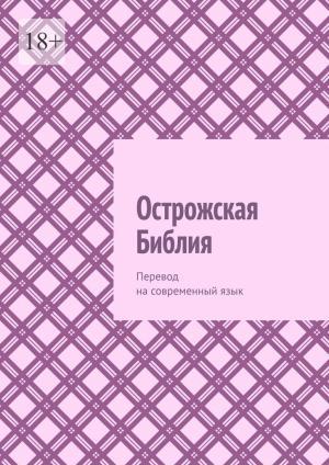 Острожская Библия. Перевод насовременныйязык Foto №1