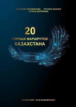20горных маршрутов Казахстана Foto №1