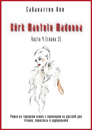 Kürk Mantolu Madonna. Часть 9(глава3). Роман на турецком языке с переводом на русский для чтения, пересказа и аудирования Foto №1
