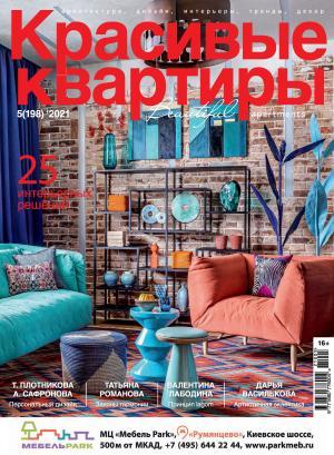 Красивые квартиры №05 / 2021 photo №1