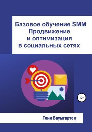 Базовое обучение SMM. Продвижение и оптимизация в социальных сетях Foto №1