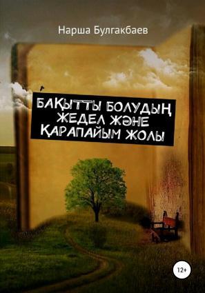 Бақытты болудың жедел және қарапайым жолы photo №1
