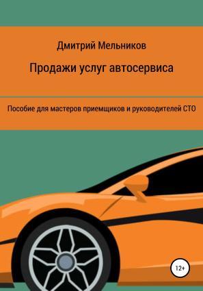 Продажи услуг автосервиса. Пособие для мастеров приемщиков и руководителей СТО Foto №1