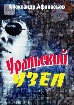 Уральскийузел photo №1