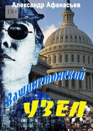«Вашингтонский узел» photo №1
