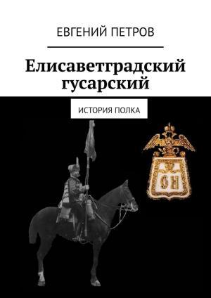 Елисаветградский гусарский. История полка photo №1