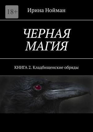 Черная магия. КНИГА 2. Кладбищенские обряды photo №1
