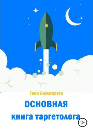 Основная книга таргетолога Foto №1