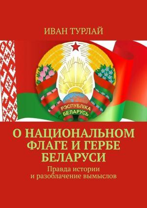 Онациональном флаге игербе Беларуси. Правда истории иразоблачение вымыслов Foto №1