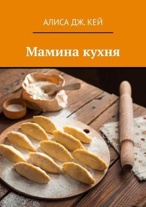 Мамина кухня photo №1