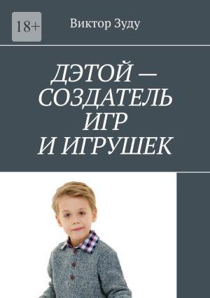 Дэтой– создатель игр иигрушек Foto №1