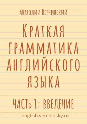 Краткая грамматика английского языка. Часть 1: введение photo №1