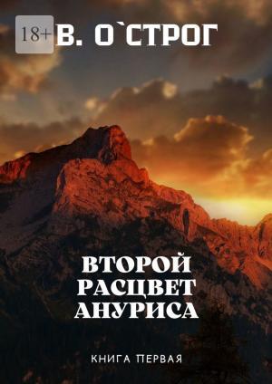 Второй расцвет Ануриса. Книга первая Foto №1