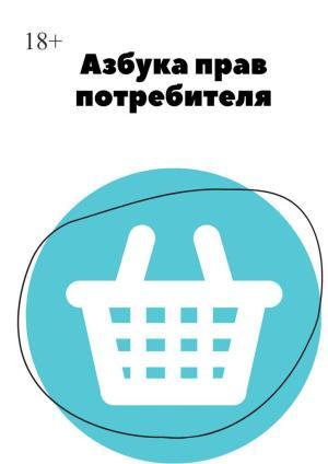 Азбука прав потребителя photo №1