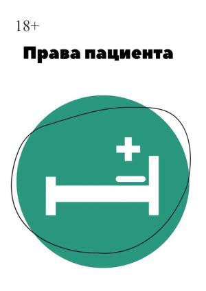 Права пациента photo №1