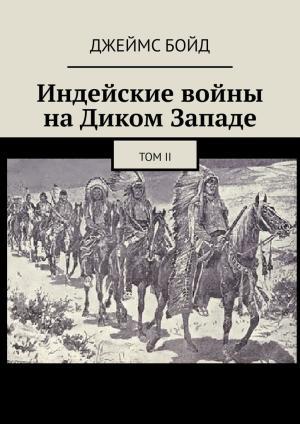 Индейские войны наДиком Западе. ТомII Foto №1