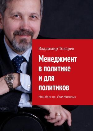 Менеджмент вполитике идля политиков. Мой блог на «Эхе Москвы» Foto №1