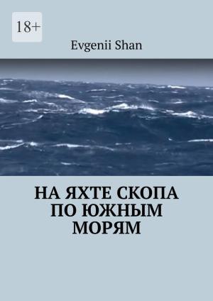 Наяхте Скопа поюжным морям Foto №1