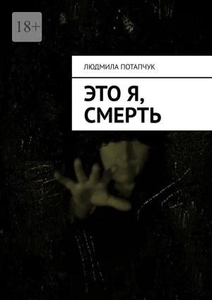 Это я, смерть photo №1