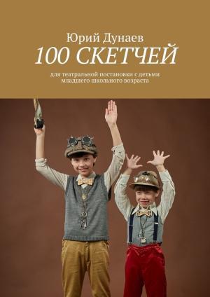 100скетчей. Для театральной постановки сдетьми младшего школьного возраста photo №1