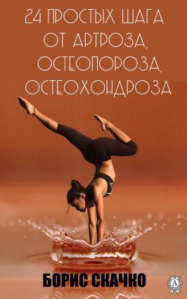 24 простых шага от артроза, остеопороза, остеохондроза Foto №1