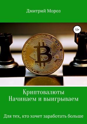 Криптовалюты. Начинаем и выигрываем Foto №1