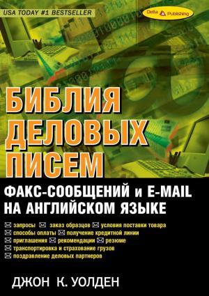 Библия деловых писем, факс-сообщений и e-mail на английском языке Foto №1