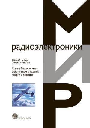 Малые беспилотные летательные аппараты: теория и практика photo №1