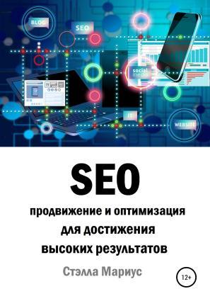 SEO продвижение и оптимизация для достижения высоких результатов Foto №1