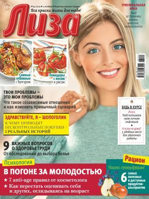 Журнал «Лиза» №41/2021 photo №1