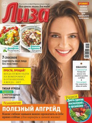 Журнал «Лиза» №42/2021 photo №1