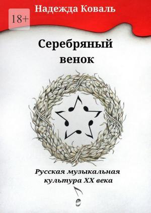 Серебряный венок. Русская музыкальная культура ХХвека Foto №1