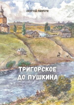Тригорское доПушкина Foto №1